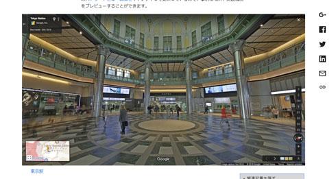 東京駅のストリートビュー
