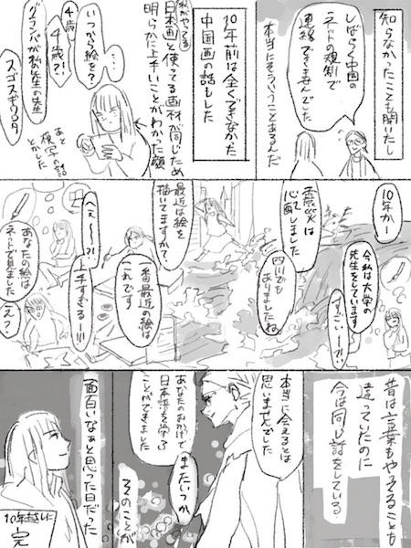 タダノ 日本画 出会い