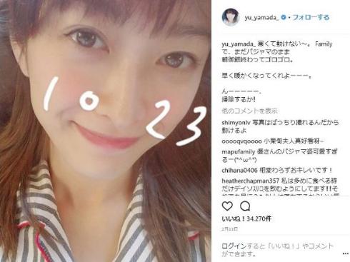 山田優 山田孝之 Instagram モデル 美容