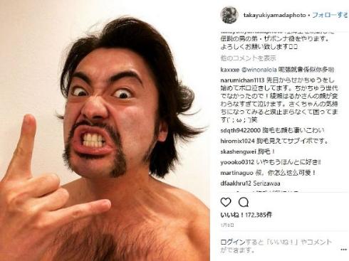 山田優 山田孝之 Instagram 髭