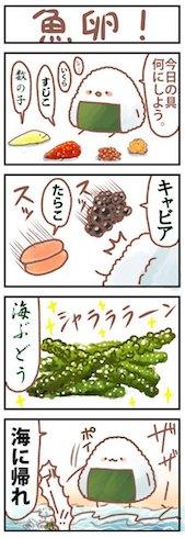 「魚卵!」の4コマ漫画