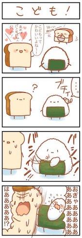 「こども!」の4コマ漫画