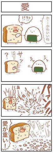「愛」の4コマ漫画