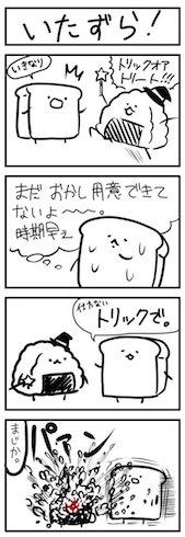 「いたずら!」の4コマ漫画