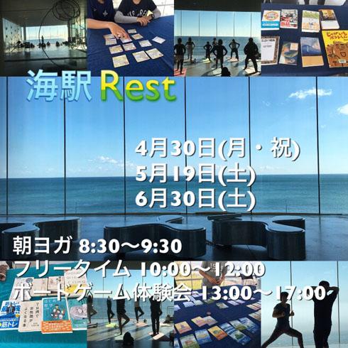 海駅Rest
