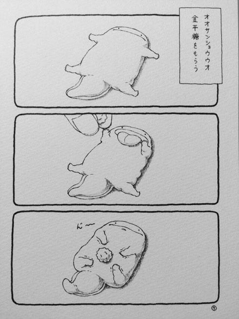 オオサンショウウオ漫画