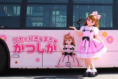 リカちゃん バス 葛飾区 ラッピングバス タカラトミー