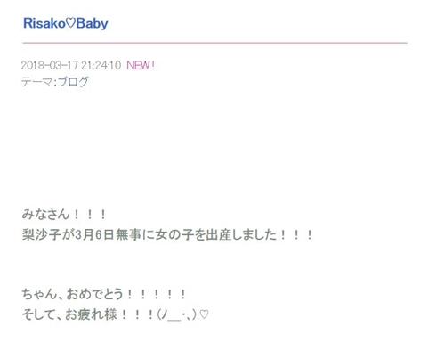 菅谷梨沙子 清水佐紀 Berryz工房 ブログ 出産