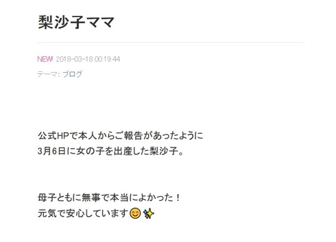 菅谷梨沙子 須藤茉麻 Berryz工房 ブログ 出産