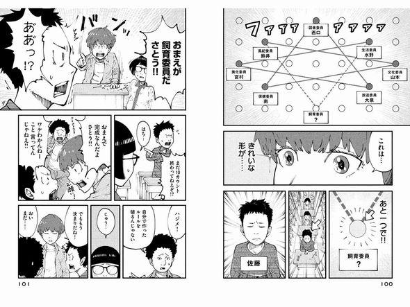 はじめアルゴリズム 三原和人 漫画 数学