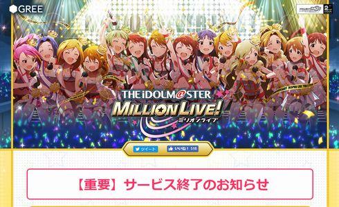アイドルマスター ミリオンライブ! 終了 プロデューサー お別れ ありがとう 感謝 声優