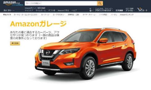 Amazon カー用品 検索 車種 登録 Auto Parts Finder
