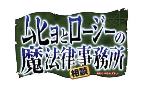 ムヒョとロージーの魔法律相談事務所アニメ化