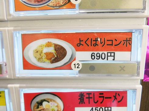 富士そばのよくばりコンボ