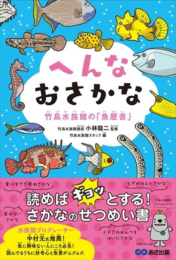 竹島水族館・魚歴書
