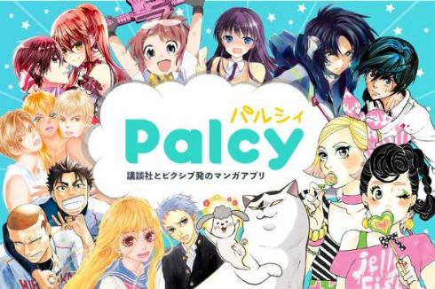 漫画 アプリ Palcy パルシィ pixiv