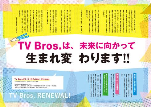 TV Bros月刊化