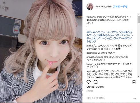 まねきケチャ 藤川千愛 歌姫 活動休止