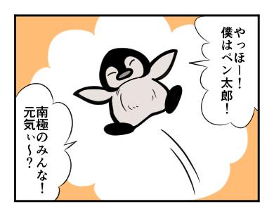 【マンガ】南極への手紙は、たったの○○円で送れる