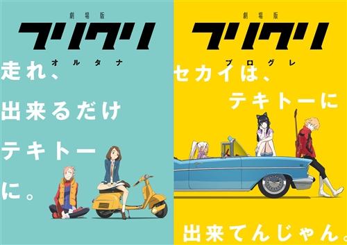 フリクリ続編「フリクリ オルタナ」「フリクリ プログレ」として9月劇場公開!