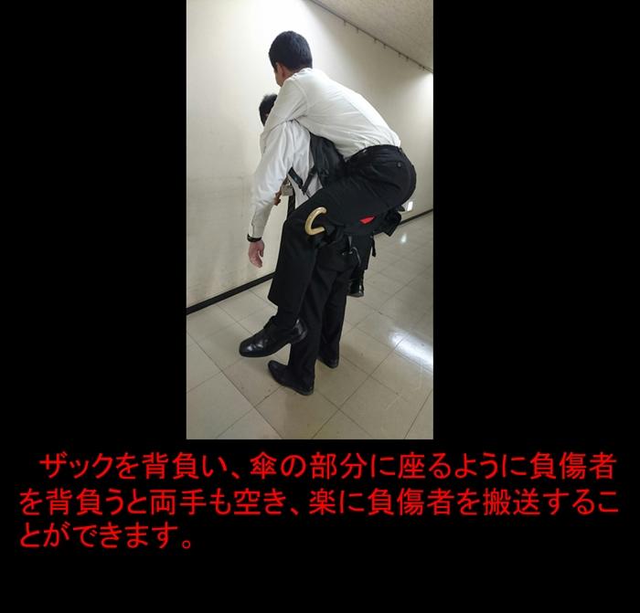 ザック(リュック)と傘で簡易担架に! 警視庁が教えるライフハックがいざというとき使えそう