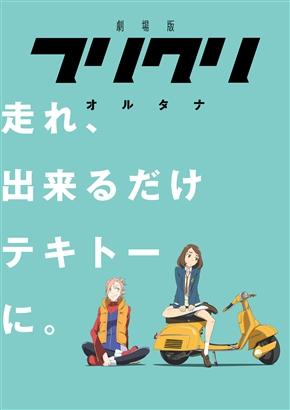 フリクリ続編 「フリクリ オルタナ」「フリクリ プログレ」として9月劇場公開!