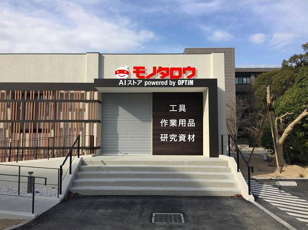 無人店舗「モノタロウAIストア」が佐賀で開業へ 商品のバーコードをスマホで読み取って決済