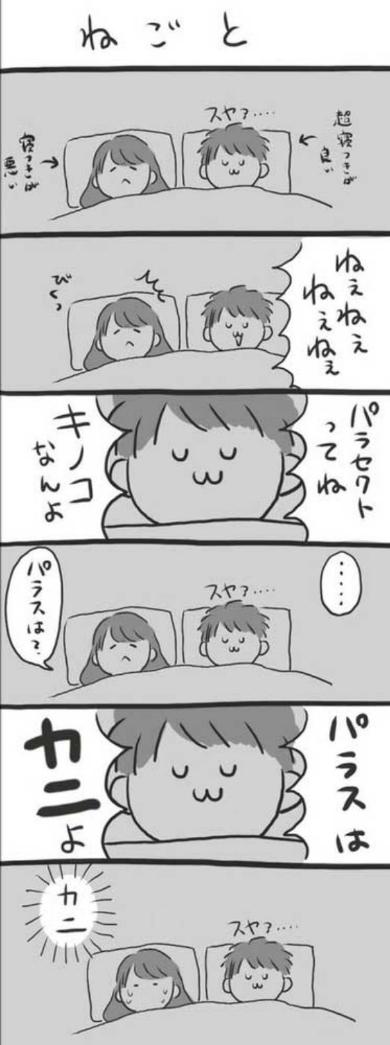 うちの夫を見てくれ 漫画 夫 寝言