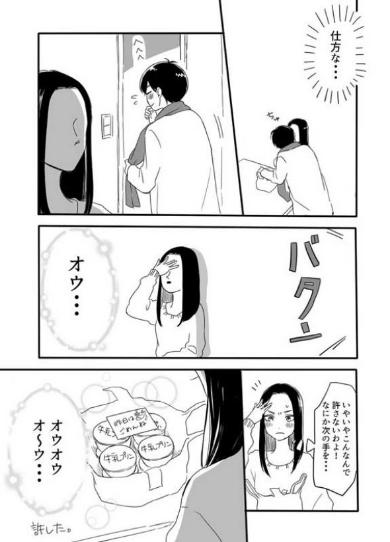 同棲カップル 漫画 牛乳プリン
