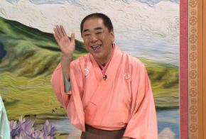 笑点 三遊亭好楽 日本テレビ ものまね