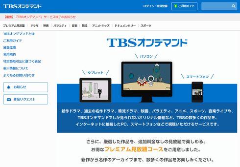 TBSオンデマンド 終了
