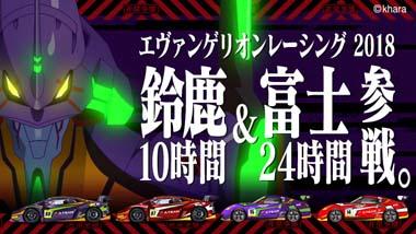 鈴鹿および富士で開催される耐久レースに参戦