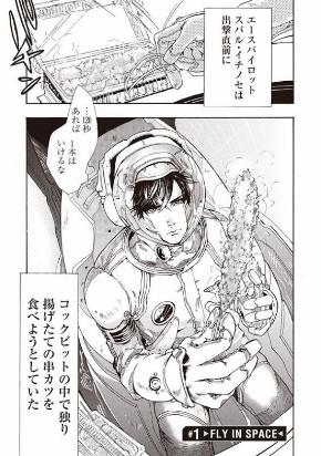 中田譲治 宇宙戦艦ティラミス 陰毛 石川界人 アニメ化 原作 設定