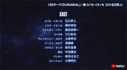 中田譲治 宇宙戦艦ティラミス 陰毛 石川界人 アニメ