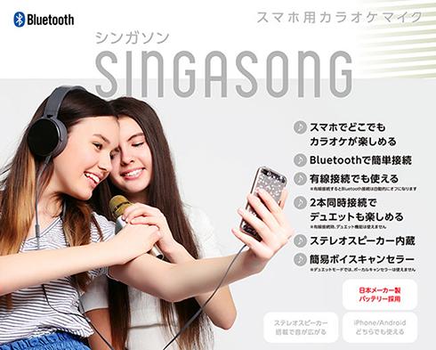 カラオケ ゴッパ Bluetooth カラオケマイク