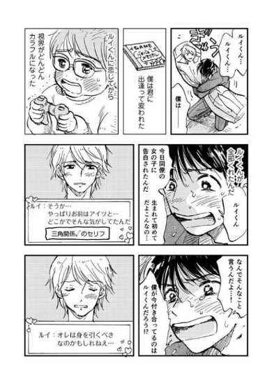 BL 大好きな彼 努力 純愛 漫画 キャラ スーパープラトニック