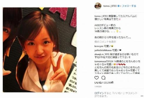 板野友美 過去 デビュー前 AKB48 顔
