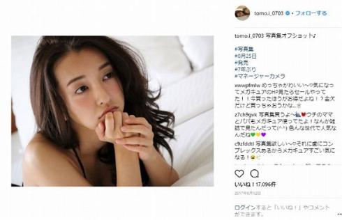 板野友美 写真集 水着 デビュー前 AKB48 顔