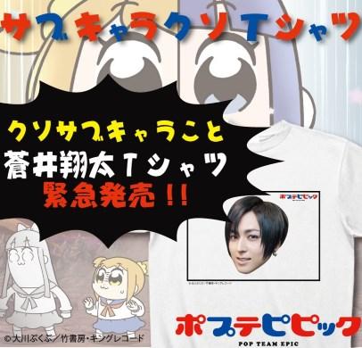 ポプテピピック 蒼井翔太 Tシャツ クソサブキャラ