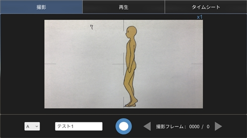 アニメーター向け動画・原画チェックアプリが登場 プロじゃなくてもパラパラマンガ感覚で遊べそう