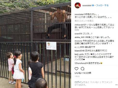 武井壮 動物園 トレーニング 筋トレ