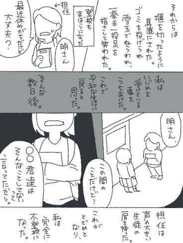 漫画2ページ目の画像