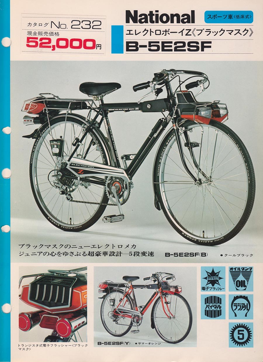 l_si_supercar_bicycle-catalog-001.jpg
