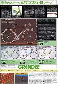 1975年のナショナル自転車総合カタログ P1