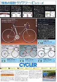 1975年のナショナル自転車総合カタログ P2