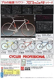 1975年のナショナル自転車総合カタログ P5
