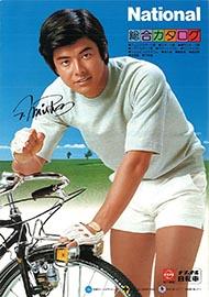 1976年のナショナル自転車総合カタログ 表紙