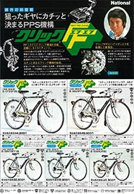 1976年のナショナル自転車総合カタログ P1