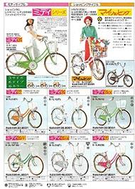 1976年のナショナル自転車総合カタログ P3