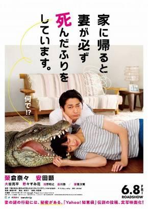 家に帰ると妻が必ず死んだふりをしています。 榮倉奈々 安田顕 映画 Yahoo!知恵袋 ボカロ